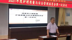 济南市口腔医院召开2021年度护理质量与安全管理委员会第一次会议