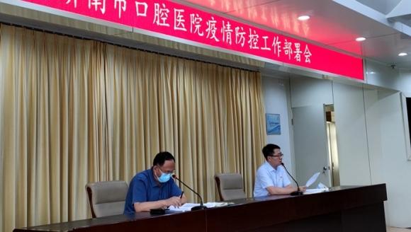 济南市口腔医院召开疫情防控工作部署会