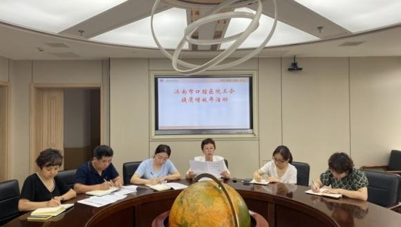 市口腔医院工会召开提质增效年活动专题部署会