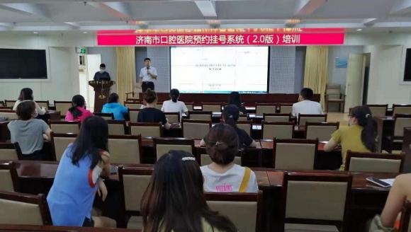 济南市口腔医院举办预约挂号系统升级专题培训