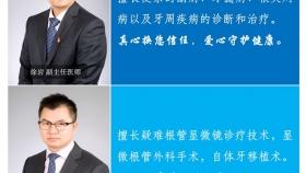 """市口腔医院18名""""优秀医师""""光荣上榜"""