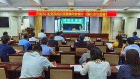济南市口腔医院组织观看廉政教育片《强化政治监督》