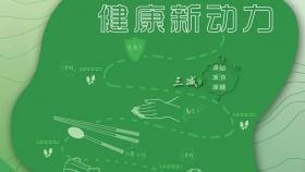 """济南市口腔医院开展""""三减控三高""""宣传活动"""