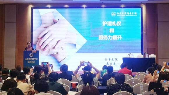 市口腔医院参加山东护理学会首届品质管理专业委员会成立仪式暨学术会议