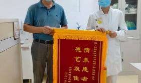 市口腔医院牙体牙髓病2科患者冒雨送锦旗