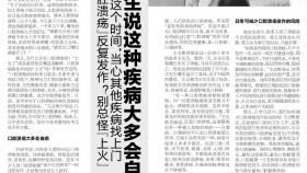 山东商报:医生说这种疾病大多会自愈
