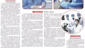 济南日报:【致敬819医师节】硕果盈枝头 砥砺启新程 济南市口腔医院赶考路上迈出新步伐
