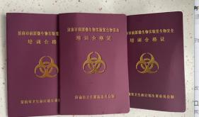济南市口腔医院参加2021年全市实验室生物安全培训
