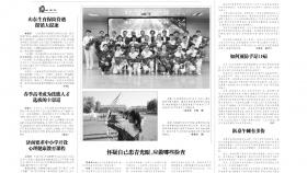 山东工人报:从小事做起构建和谐护患关系