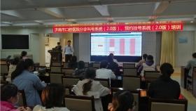 济南市口腔医院举办预约挂号系统、分诊叫号系统升级专题培训