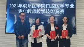 市口腔医院参加2021年滨州医学院口腔医学专业青年教师教学技能竞赛并获奖